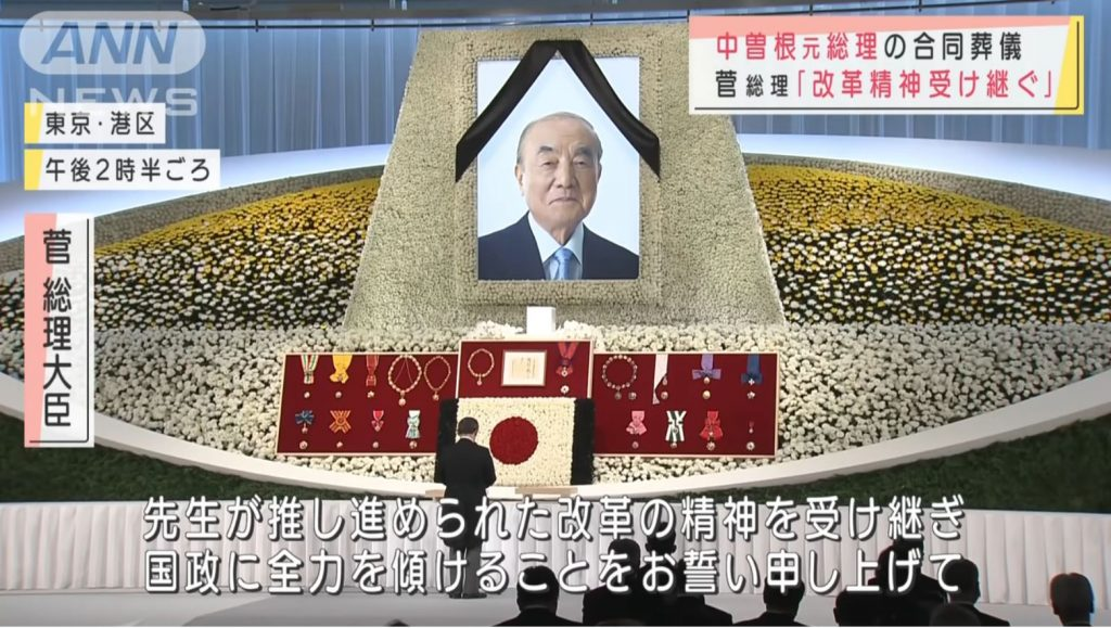 Japanese PM Funeral Oct 17 2020